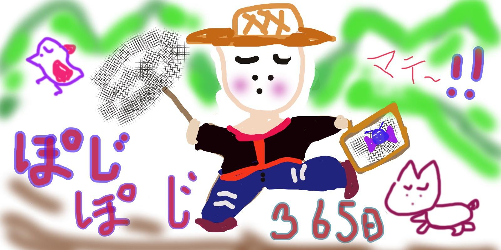 ぽじぽじ365日〜リリーの自由研究所〜